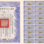 $100 Republic of China 29th Year Military Supplies Loan Bond-2