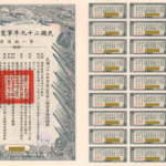 $100 Republic of China 29th Year Military Supplies Loan Bond-1
