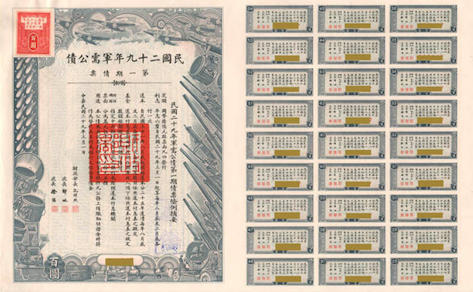 $100 Republic of China 29th Year Military Supplies Loan 6% Bond