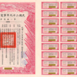 $1,000 Republic of China 29th Year Military Supplies Loan 6% Bond-1