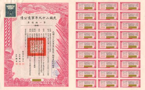 $1,000 Republic of China 29th Year Military Supplies Loan 6% Bond