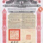 "1912 –  Chinese Government 5% £20 ""Crisp Loan"" Gold Bond-4"