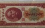 1948 China Central Bank $250,000 Customs Gold Unit-1