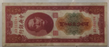 1948 China Central Bank $250,000 Customs Gold Unit