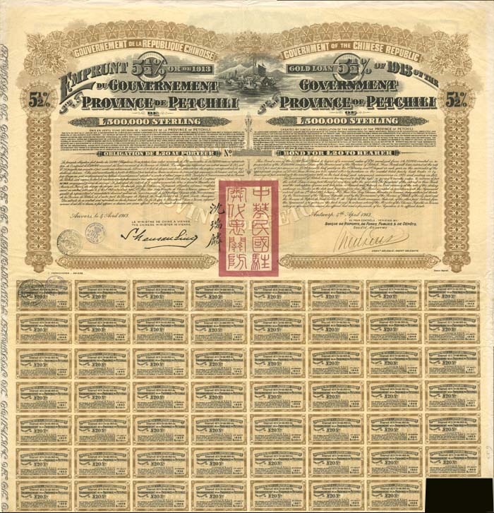 1913 £20 Government of the Province of Petchili