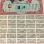 1930 Government of China, Canton Hankow-1
