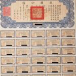 1937 Liberty Bond – National Government of the Republic of China-4