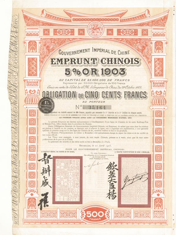 1905 - Gouvernment Imperial De Chine Emprunt Chinois 5% OR 1903 Pien Lo Railway