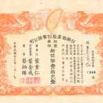 1957 Chinese Bond – Taiwan Products-1