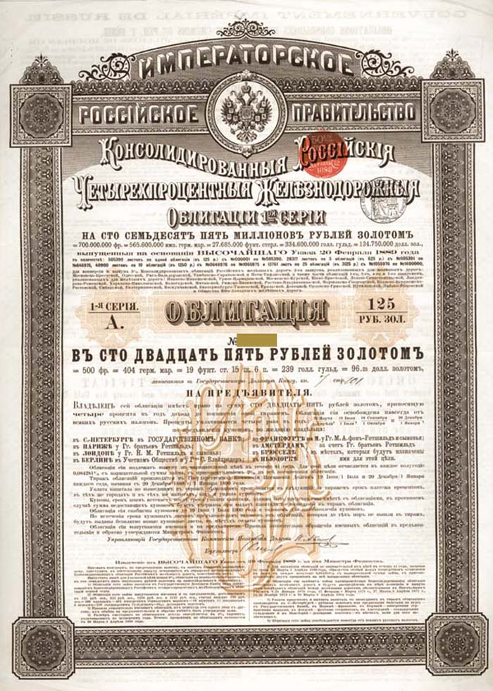 Imperial Govt of Russia, 4% Bond