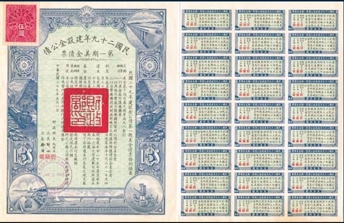 29th Year Reconstruction Gold Loan of the Republic of China