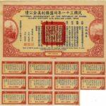 1942 Republic of China Allied Victory U.S. Dollar loan, 4% Bond-2