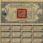 1942 Republic of China Allied Victory U.S. Dollar loan, 4% Bond-3