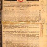 Russian Loan bond 5% – Nathan Rothschild 1822-3