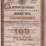 Banque Fonciere de St. Petersbourg – Toula-2
