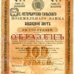 Banque Fonciere de St. Petersbourg – Toula-3