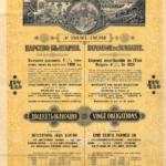Bulgaria: 1909 4½% State Loan-4