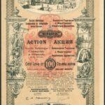 Société Balkanique Commerciale et Industrielle-1